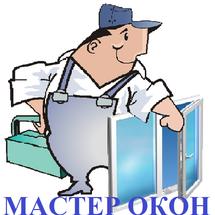 Фирма Мастер Окон